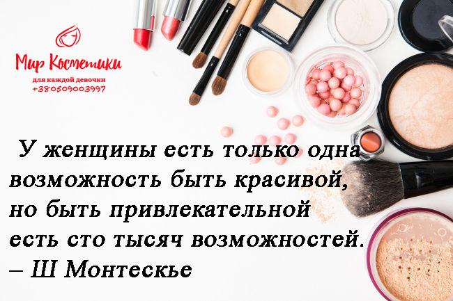 У женщин есть только одна возможность быть красивой, но быть привлекательной есть сто тысяч возможностей. Шарль Луи Монтескье
