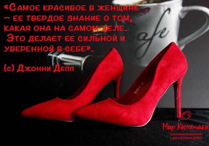 Самое красивое в женщине - твердое знание того какая она на самом деле. Это делает ее сильной и уверенной в себе. Джонни Депп
