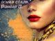 Пред женской красотой мы все бессильны стали. Она сильней богов, людей, огня и стали. Пьер Де Ронсар